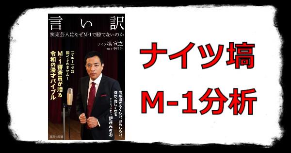 ナイツ塙M-1分析