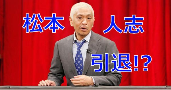 松本人志の引退