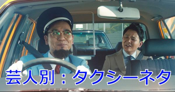 芸人別:タクシーネタ